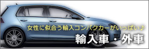 輸入車・外車