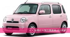 女性に人気の国産車
